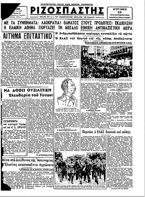Εθνική Επέτειος 28ης Οκτωβρίου: Οι τέσσερις εορτασμοί που έμειναν στην ιστορία | tanea.gr