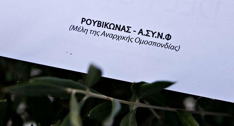 Επίσκεψη «Ρουβίκωνα» σε ιατρείο γνωστής λοιμωξιολόγου για τις «αντιεπιστημονικές» της θέσεις   tanea.gr