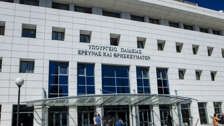 Μαθητικό συλλαλητήριο : Επεισόδια έξω από το υπουργείο Παιδείας   tanea.gr