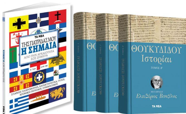 Το Σάββατο με «ΤΑ ΝΕΑ», Θουκυδίδου Ιστορίαι & Της πατρίδος μου η σημαία | tanea.gr