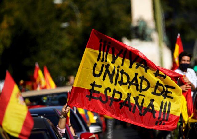 Κοροναϊός – Ισπανία: Πορείες κατά της καραντίνας, προκαλεί το ακροδεξιό VOX | tanea.gr