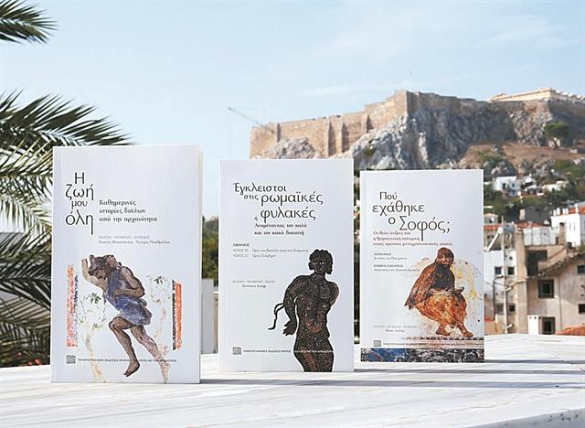 Αθέατες όψεις της αρχαιότητας | tanea.gr