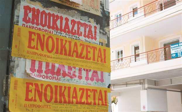 Μειωμένo ενοίκιo λόγω πανδημίας : Εντοπίστηκαν λάθη σε 200.000 δηλώσεις | tanea.gr