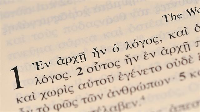 Γλωσσική χειραψία | tanea.gr
