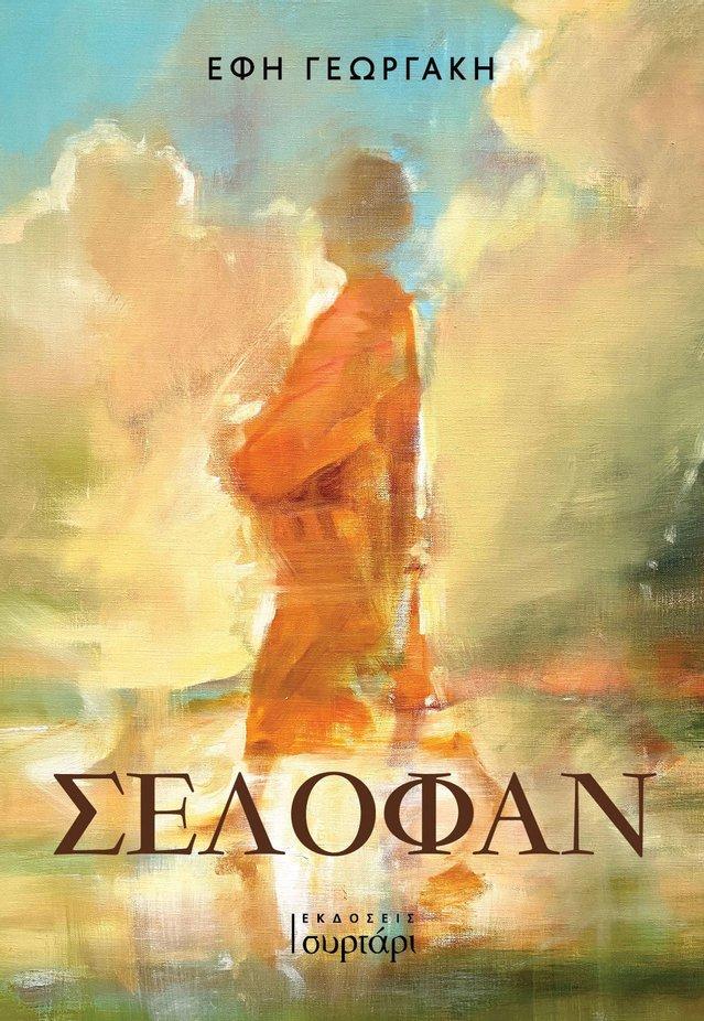 «Σελοφάν»: Μια νουβέλα από τη συγγραφέα Εφη Γεωργάκη | tanea.gr