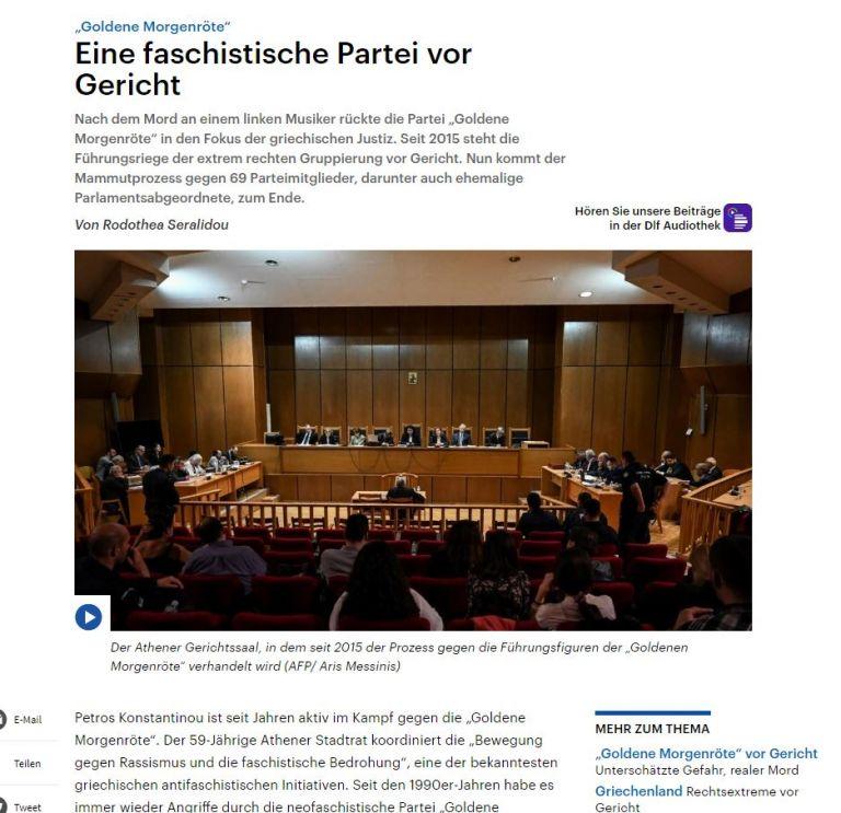 Γερμανικά ΜΜΕ: «Πιο σκληρή από το αναμενόμενο» η απόφαση για τη Χρυσή Αυγή | tanea.gr
