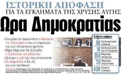 Στα «ΝΕΑ» της Τετάρτης: Ωρα Δημοκρατίας | tanea.gr