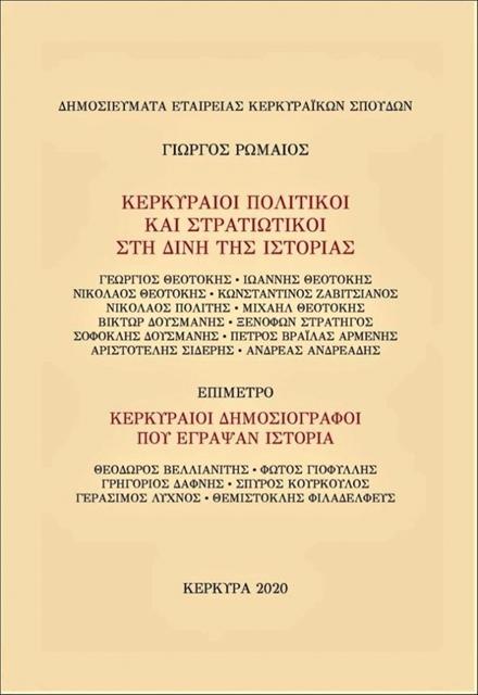 Κερκυραίοι «πρωταγωνιστές» της πολιτικής | tanea.gr