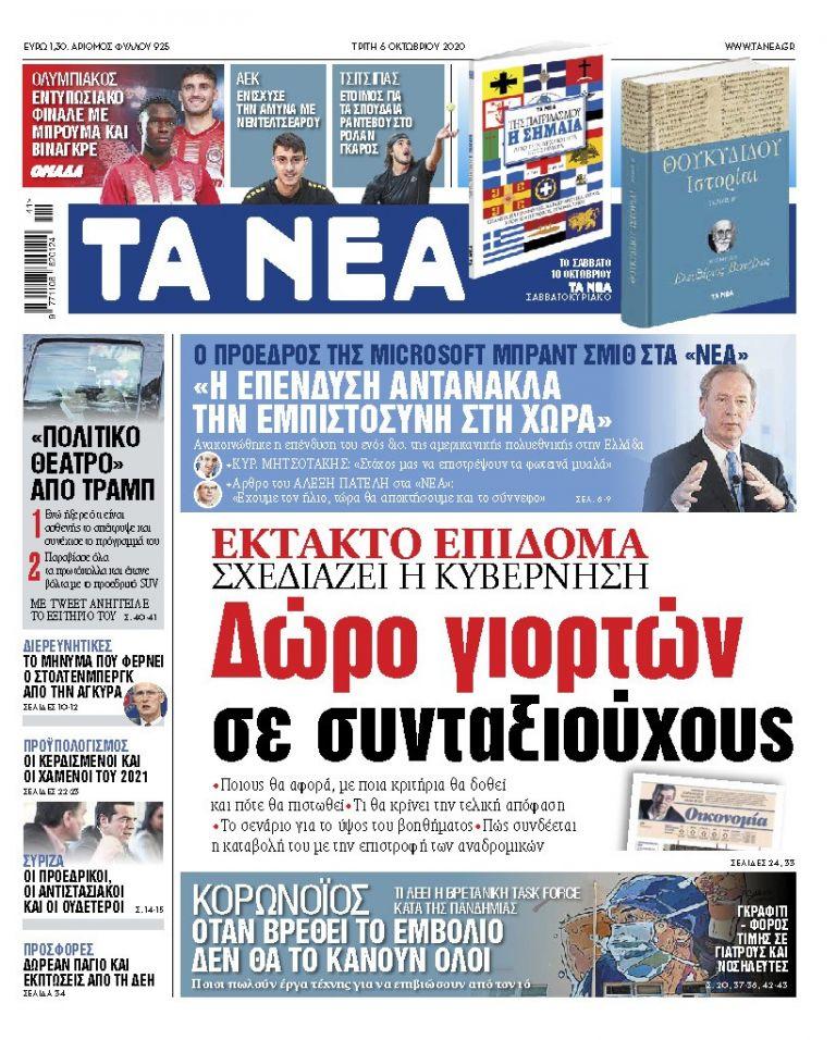 ΝΕΑ 06.10.2020 | tanea.gr