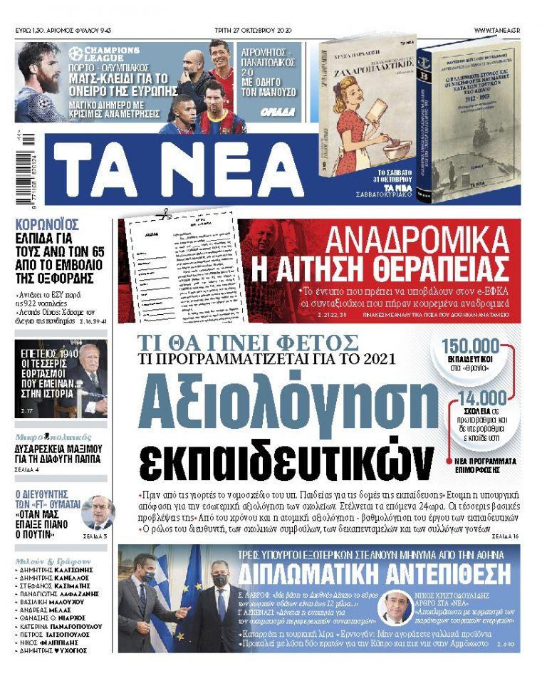 ΝΕΑ 27.10.2020 | tanea.gr