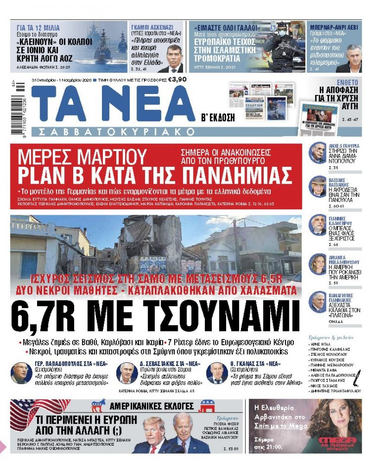 ΝΕΑ 31.10.2020 | tanea.gr