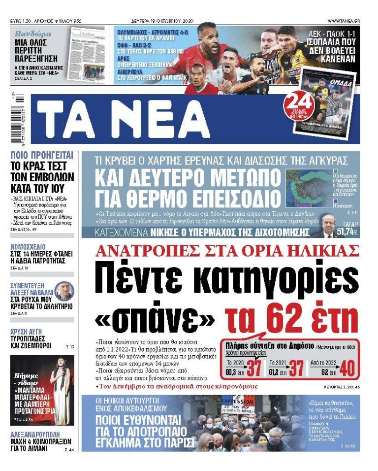 ΝΕΑ 19.10.2020 | tanea.gr