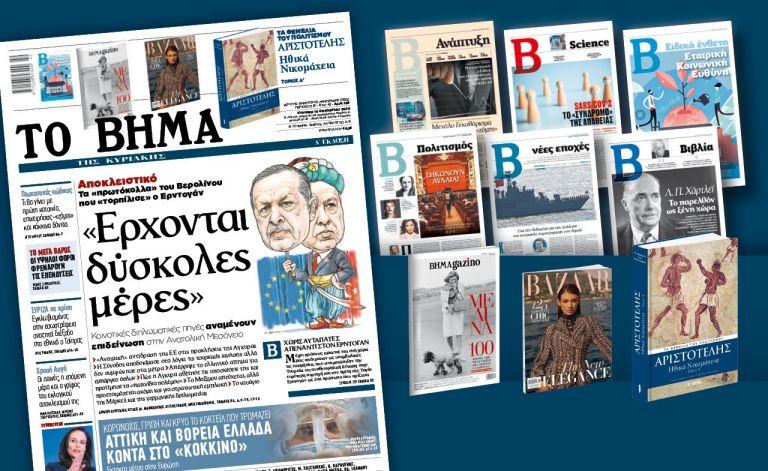 Διαβάστε στο «Βήμα της Κυριακής»   tanea.gr