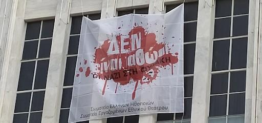 Οι ηθοποιοί του Εθνικού στέλνουν το δικό τους μήνυμα για τη δίκη της Χρυσής Αυγής   tanea.gr