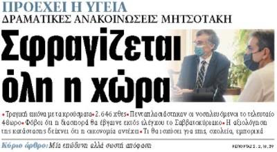 Στα «ΝΕΑ» της Πέμπτης: Σφραγίζεται όλη η χώρα | tanea.gr