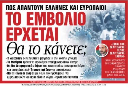 Στα «Νέα Σαββατοκύριακο»: Το εμβόλιο έρχεται | tanea.gr