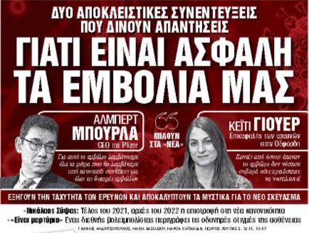 Στα «Νέα Σαββατοκύριακο»: Γιατί είναι ασφαλή τα εμβόλιά μας | tanea.gr