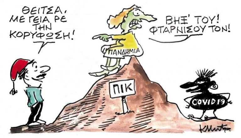 Το σκίτσο του Κώστα Μητρόπουλου στα ΝΕΑ της Πέμπτης 19 Νοεμβρίου | tanea.gr