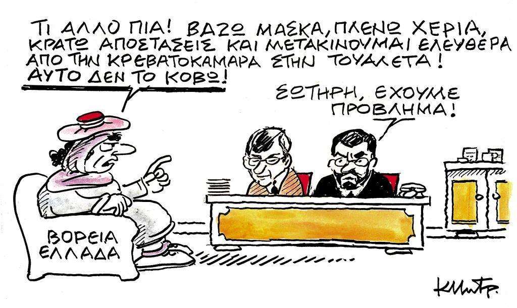 Το σκίτσο του Κώστα Μητρόπουλου στα ΝΕΑ της Παρασκευής 20 Νοεμβρίου