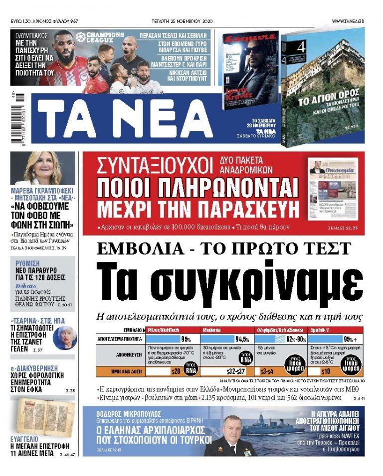 ΝΕΑ 25.11.2020   tanea.gr