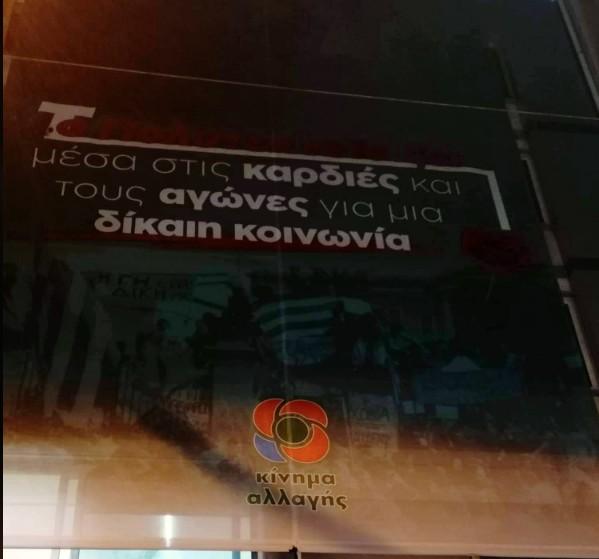 Πως τιμάει την Επέτειο του Πολυτεχνείου το Κίνημα Αλλαγής | tanea.gr