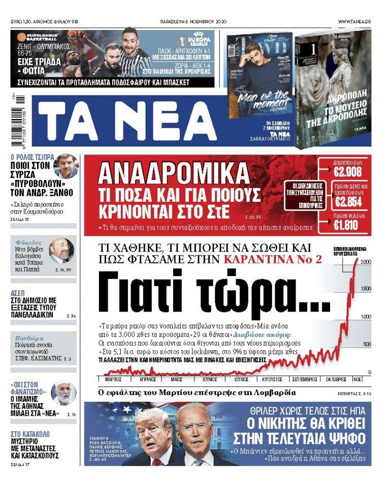 ΝΕΑ 06.11.2020 | tanea.gr