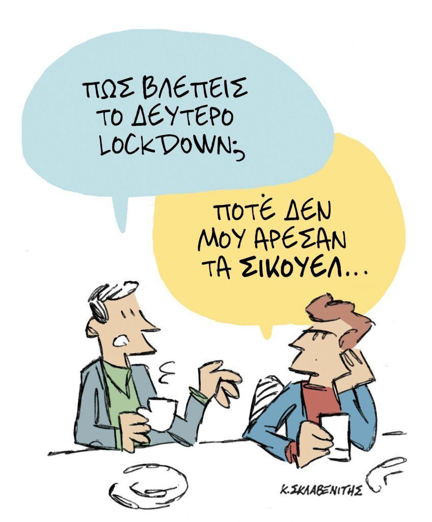 Το σκίτσο του Κώστα Σκλαβενίτη στα ΝΕΑ ΣΑΒΒΑΤΟΚΥΡΙΑΚΟ 7 Νοεμβρίου