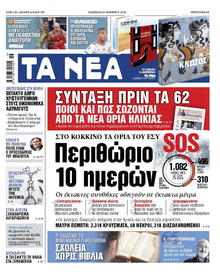 ΝΕΑ 13/11/2020   tanea.gr