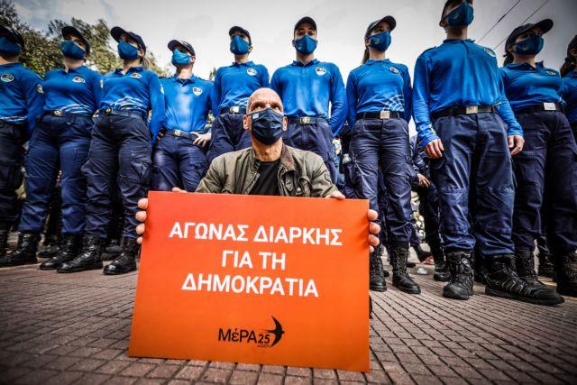 Πολυτεχνείο : Πορεία και καθιστική διαμαρτυρία του ΜεΡΑ25 | tanea.gr