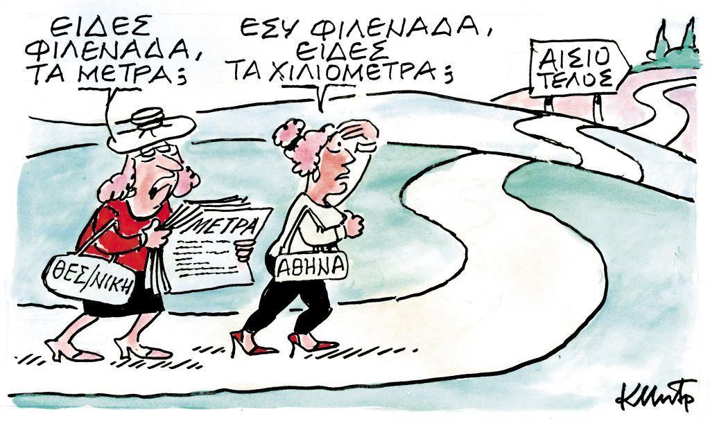 Το σκίτσο του Κώστα Μητρόπουλου στα ΝΕΑ της Παρασκευής 13 Νοεμβρίου