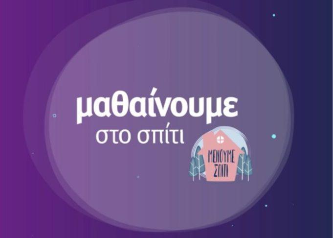 Τηλεκπαίδευση : Πως θα γίνονται τα μαθήματα στα δημοτικά | tanea.gr