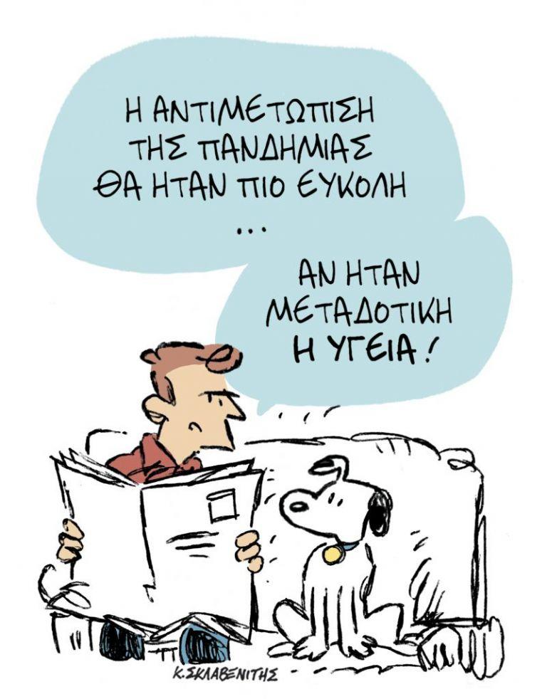 Το σκίτσο του Κώστα Σκλαβενίτη για ΤΑ ΝΕΑ της Τετάρτης 10 Νοεμβρίου | tanea.gr