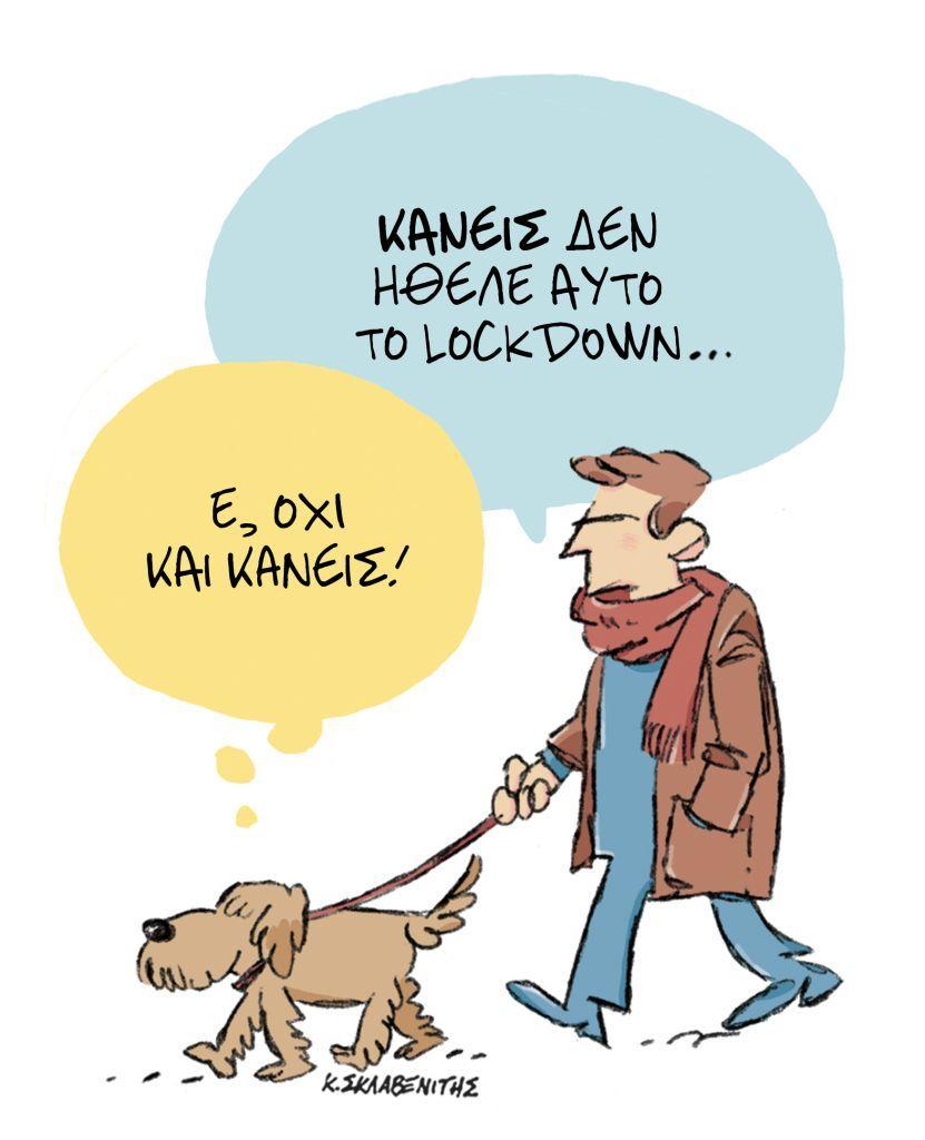 Το σκίτσο του Κώστα Σκλαβενίτη για ΤΑ ΝΕΑ της Παρασκευής 13 Νοεμβρίου