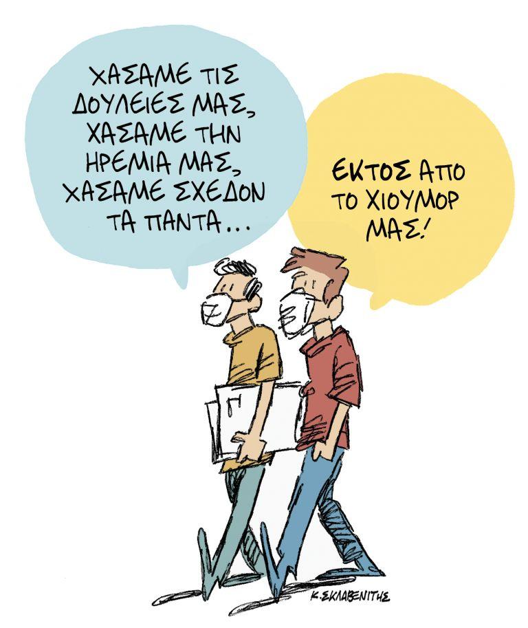 Το σκίτσο του Κώστα Σκλαβενίτη στα ΝΕΑ 16 Νοεμβρίου | tanea.gr