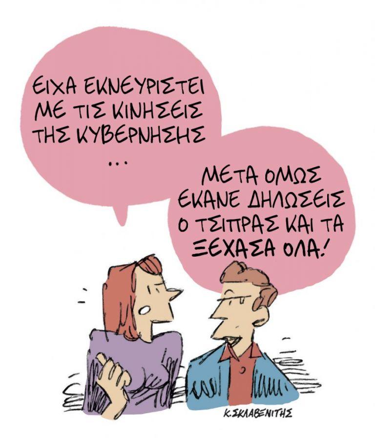 Το σκίτσο του Κώστα Σκλαβενίτη για ΤΑ ΝΕΑ της Τρίτης 17 Νοεμβρίου | tanea.gr