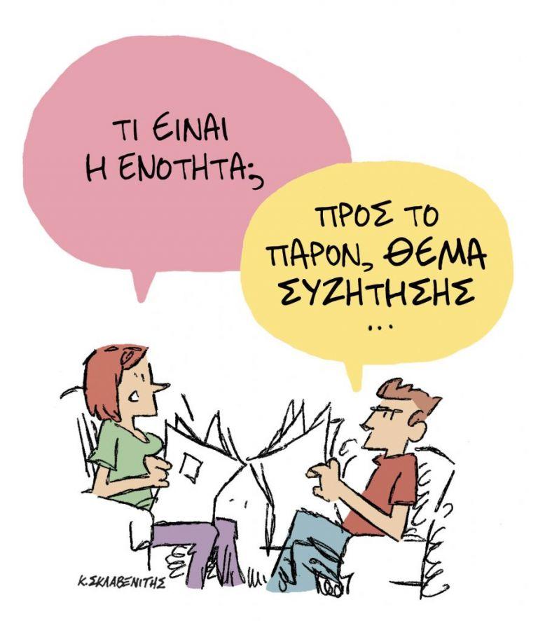 Το σκίτσο του Κώστα Σκλαβενίτη για ΤΑ ΝΕΑ της Τετάρτης 18 Νοεμβρίου | tanea.gr