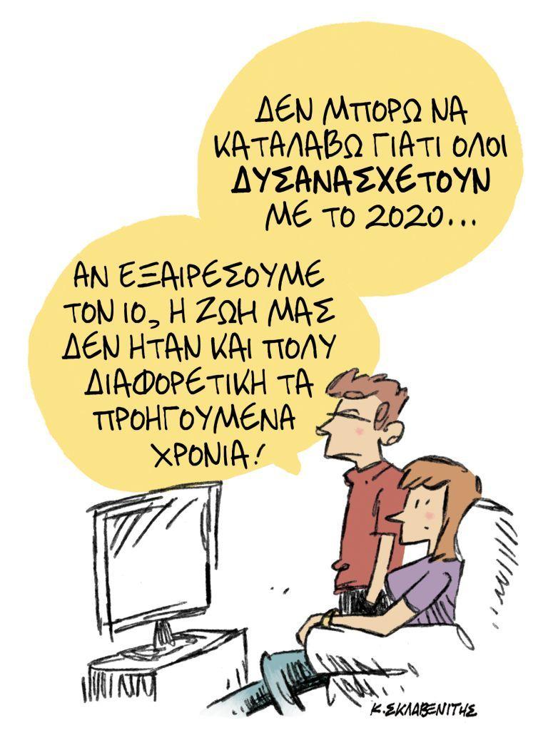 Το σκίτσο του Κώστα Σκλαβενίτη για ΤΑ ΝΕΑ της Παρασκευής 20 Νοεμβρίου