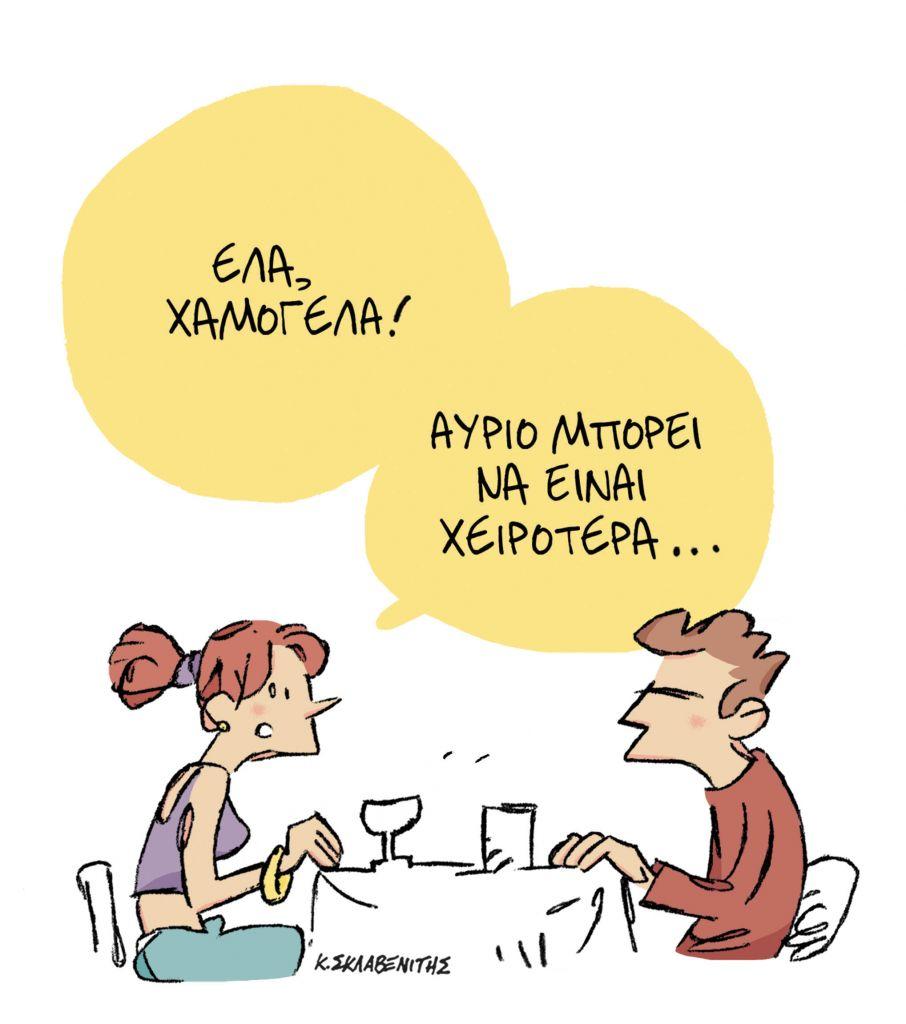 Το σκίτσο του Κώστα Σκλαβενίτη για ΤΑ ΝΕΑ της Δευτέρας 23 Νοεμβρίου