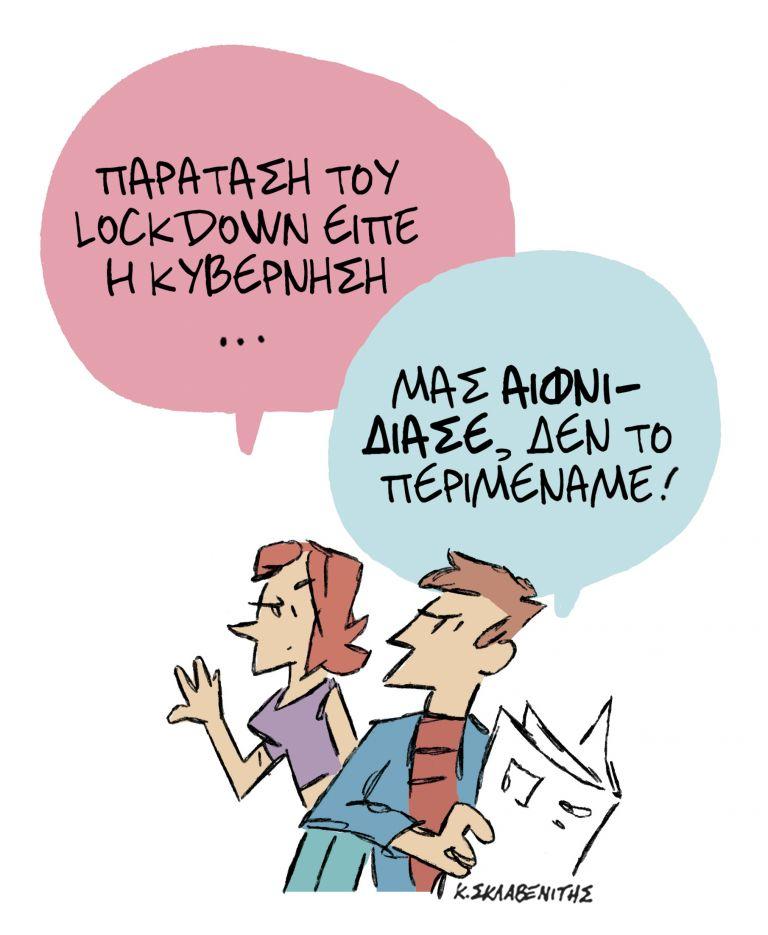Το σκίτσο του Κώστα Σκλαβενίτη για ΤΑ ΝΕΑ ΣΑΒΒΑΤΟΚΥΡΙΑΚΟ | tanea.gr