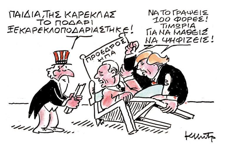 Το σκίτσο του Κώστα Μητρόπουλου για τα ΝΕΑ ΣΑΒΒΑΤΟΚΥΡΙΑΚΟ 7 Οκτωβρίου | tanea.gr