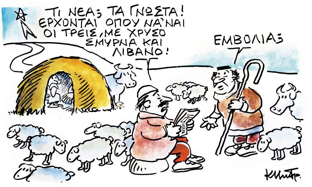Το σκίτσο του Κώστα Μητρόπουλου για ΤΑ ΝΕΑ της Δευτέρας 23 Νοεμβρίου