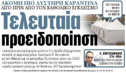Στα «ΝΕΑ» της Πέμπτης: Τελευταία προειδοποίηση | tanea.gr