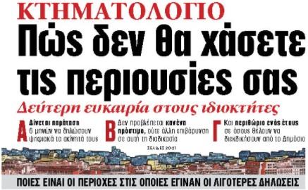 Στα «ΝΕΑ» της Τρίτης: Πώς δεν θα χάσετε τις περιουσίες σας | tanea.gr