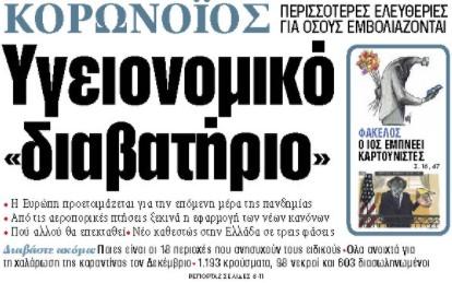 Στα «ΝΕΑ» της Δευτέρας: Υγειονομικό «διαβατήριο» | tanea.gr