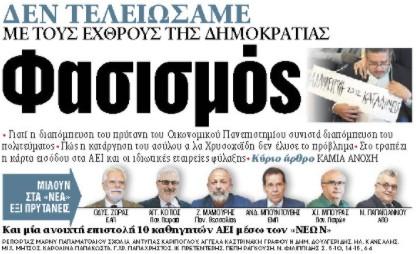 Στα «ΝΕΑ» της Δευτέρας: Φασισμός | tanea.gr