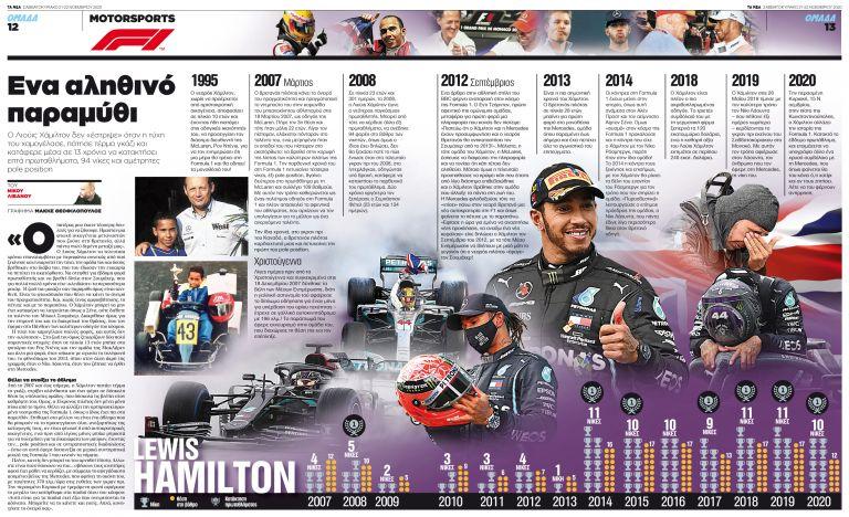 Lewis Hamilton: Ενα αληθινό παραμύθι | tanea.gr