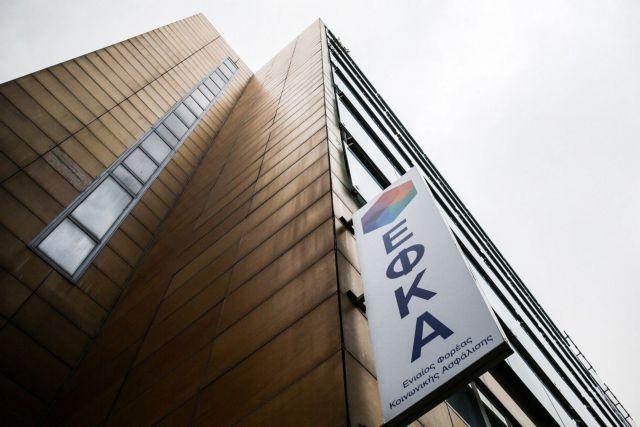 ΕΦΚΑ: Παράταση για την πληρωμή ασφαλιστικών εισφορών του Οκτωβρίου | tanea.gr