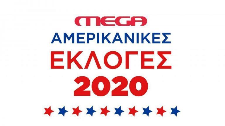 Προεδρικές εκλογές ΗΠΑ: Δείτε live από το MEGA όλες τις εξελίξεις | tanea.gr