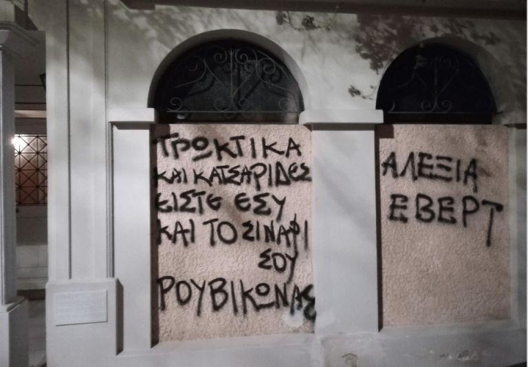 Παρέμβαση Ρουβίκωνα στο σπίτι της Αλεξίας Έβερτ | tanea.gr