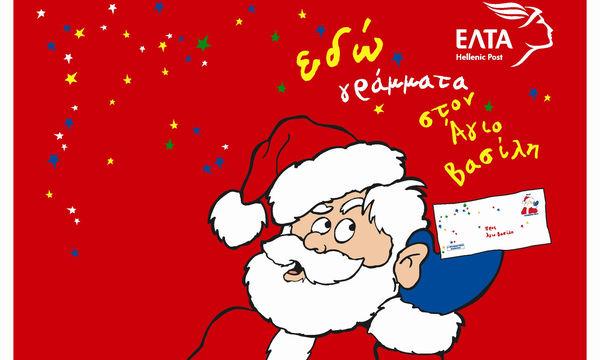 ΕΛΤΑ: Έτοιμα να υποδεχτούν τα φετινά γράμματα στον Άγιο Βασίλη | tanea.gr